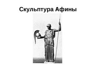 Скульптура Афины