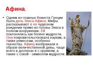 Афина. Одним из главных божеств Греции была дочь Зевса Афина. Мифы рассказыва