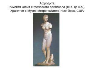 Афродита Римская копия с греческого оригинала (III в. до н.э.) Хранится в Му