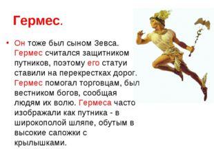 Гермес. Он тоже был сыном Зевса. Гермес считался защитником путников, поэтому