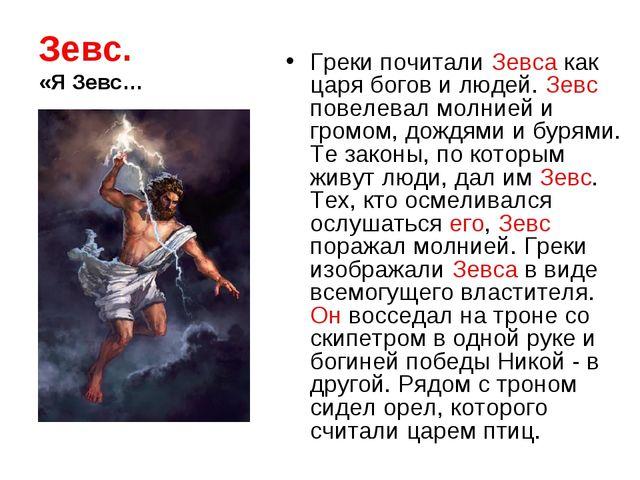 Зевс. «Я Зевс… Греки почитали Зевса как царя богов и людей. Зевс повелевал мо...