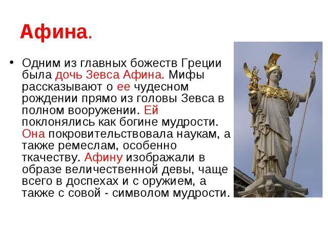 Афина. Одним из главных божеств Греции была дочь Зевса Афина. Мифы рассказыва...