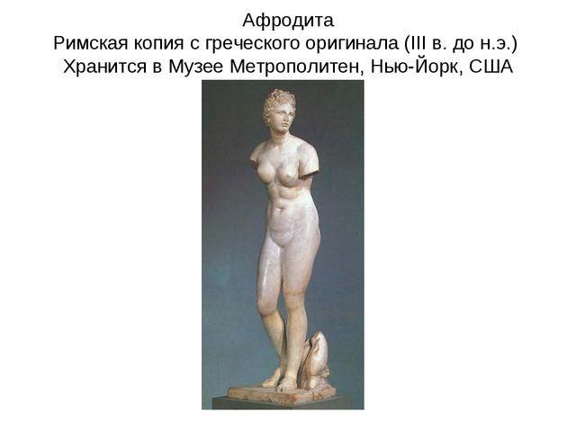 Афродита Римская копия с греческого оригинала (III в. до н.э.) Хранится в Му...