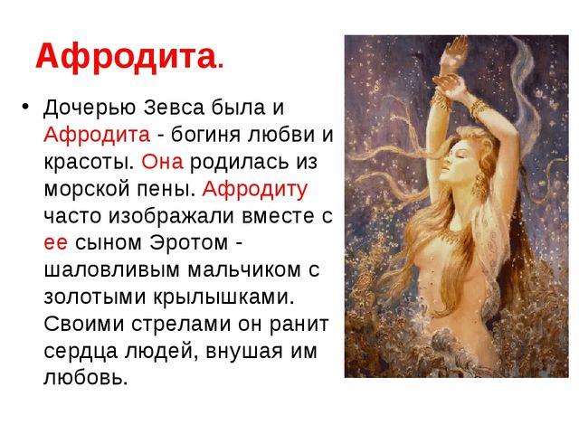 Афродита. Дочерью Зевса была и Афродита - богиня любви и красоты. Она родилас...