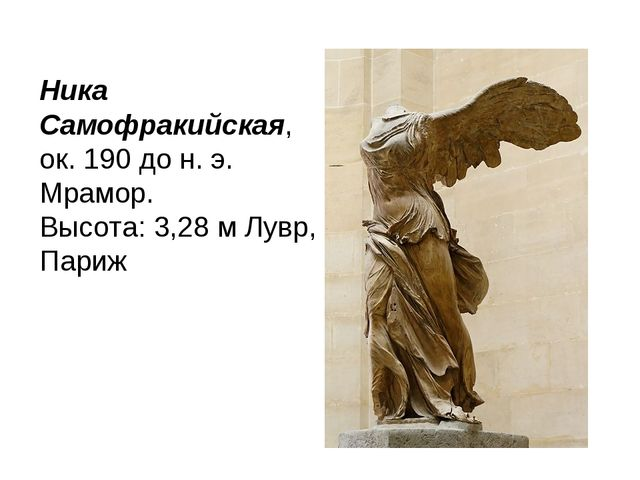 Ника Самофракийская, ок. 190 до н. э. Мрамор. Высота: 3,28 м Лувр, Париж