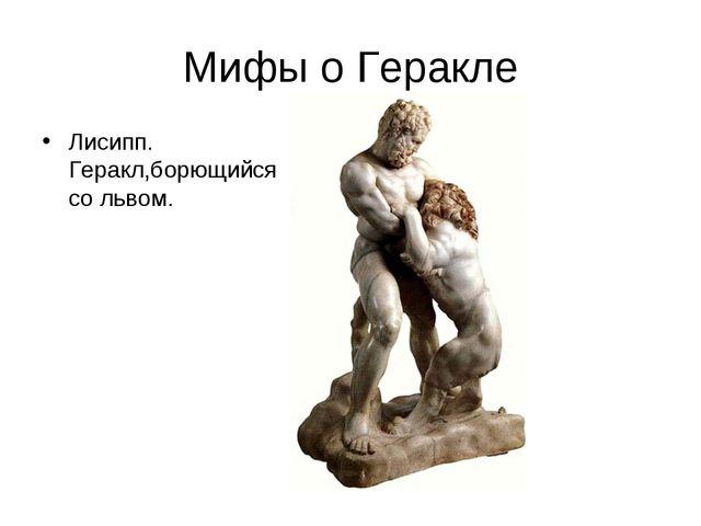 Мифы о Геракле Лисипп. Геракл,борющийся со львом.