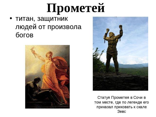 Прометей титан, защитник людей от произвола богов Статуя Прометея в Сочи в то...
