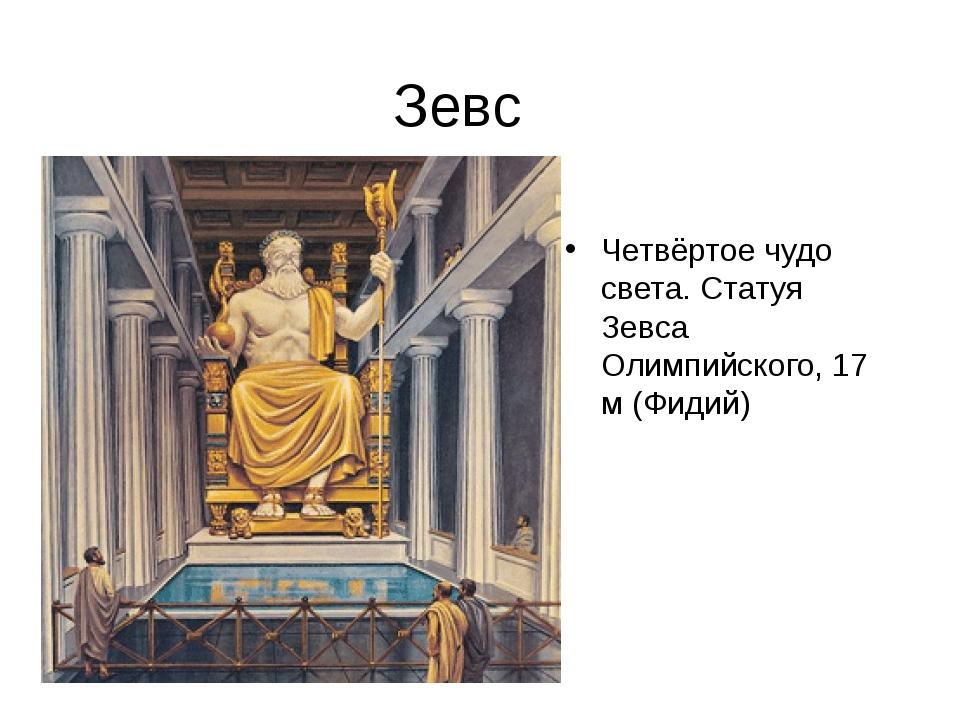 Зевс Четвёртое чудо света. Статуя Зевса Олимпийского, 17 м (Фидий)