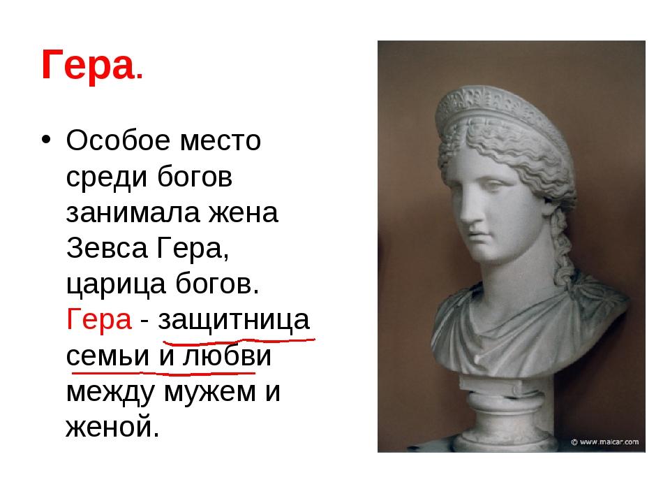 Гера. Особое место среди богов занимала жена Зевса Гера, царица богов. Гера -...