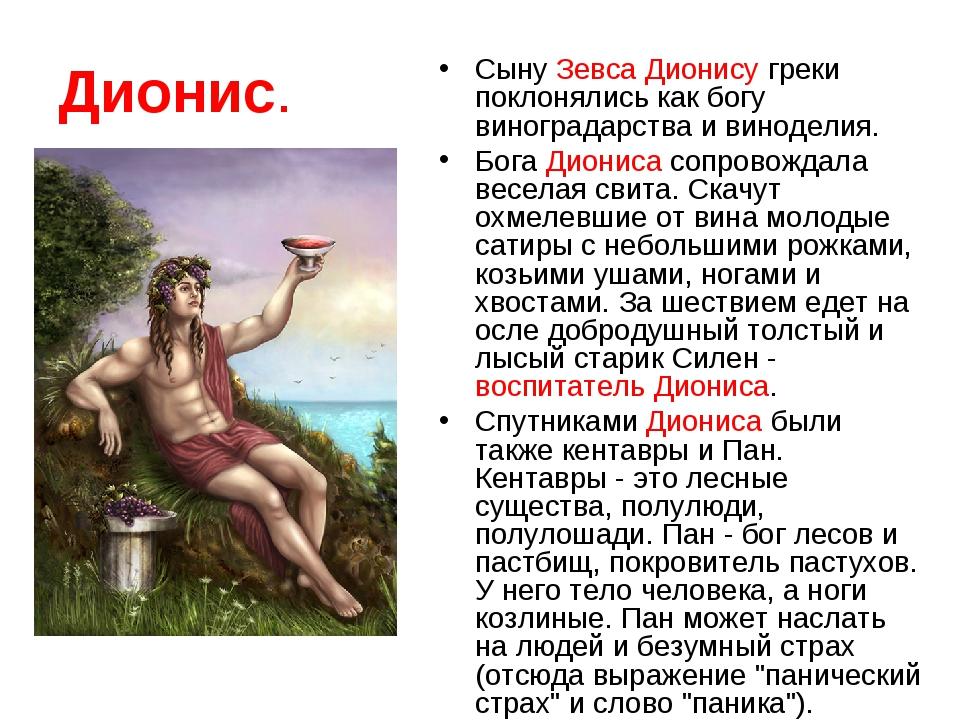 Дионис. Сыну Зевса Дионису греки поклонялись как богу виноградарства и виноде...