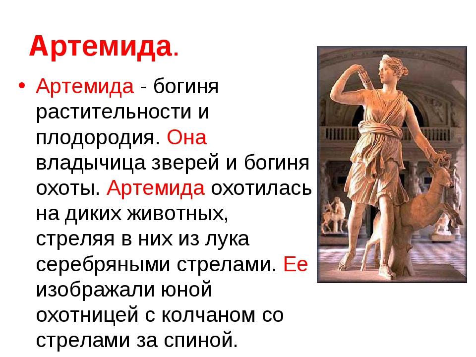 Артемида. Артемида - богиня растительности и плодородия. Она владычица зверей...