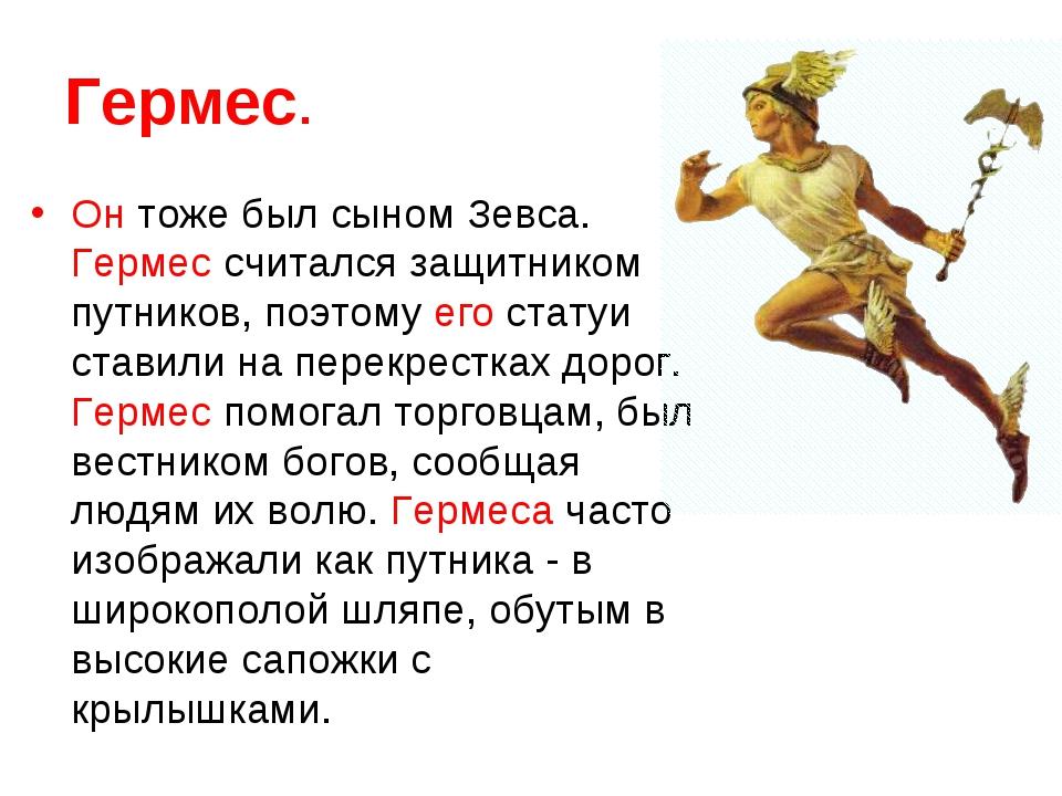 Гермес. Он тоже был сыном Зевса. Гермес считался защитником путников, поэтому...