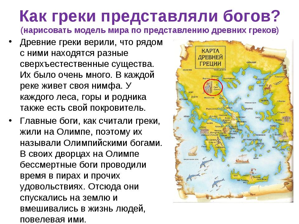 Как греки представляли богов? (нарисовать модель мира по представлению древни...