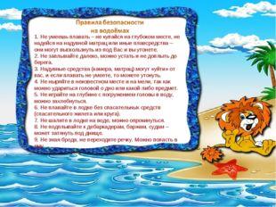 1.Не умеешь плавать– не купайся на глубоком месте, не надейся на надувной