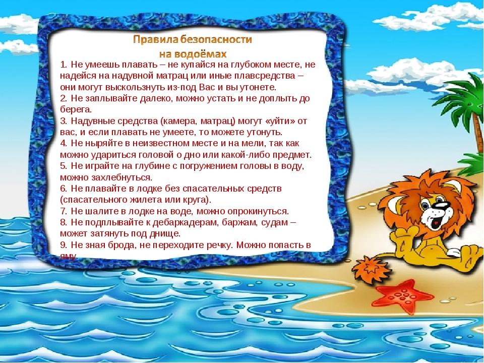 1.Не умеешь плавать– не купайся на глубоком месте, не надейся на надувной...