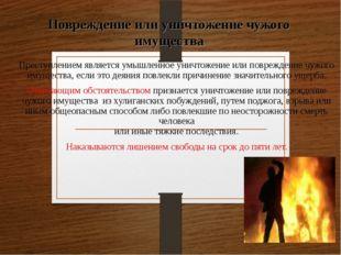 Повреждение или уничтожение чужого имущества Преступлением является умышленно