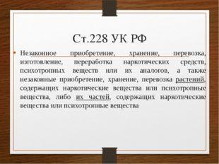 Ст.228 УК РФ Незаконное приобретение, хранение, перевозка, изготовление, пере