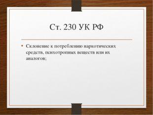 Ст. 230 УК РФ Склонение к потреблению наркотических средств, психотропных вещ