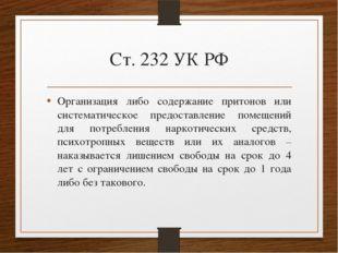 Ст. 232 УК РФ Организация либо содержание притонов или систематическое предос