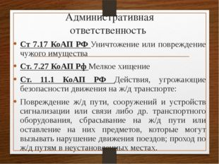 Административная ответственность Ст 7.17 КоАП РФ Уничтожение или повреждение