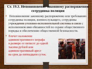 Ст. 19.3. Неповиновение законному распоряжению сотрудника полиции Неповиновен