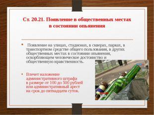 Ст. 20.21. Появление в общественных местах в состоянии опьянения Появление на