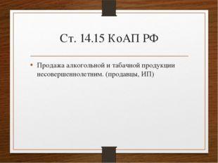 Ст. 14.15 КоАП РФ Продажа алкогольной и табачной продукции несовершеннолетним