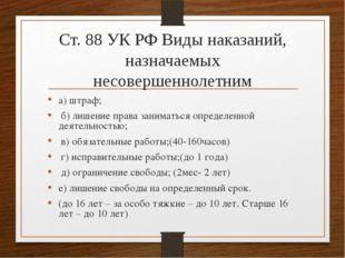 Ст. 88 УК РФ Виды наказаний, назначаемых несовершеннолетним а) штраф; б) лиш