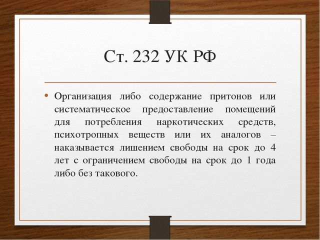 Ст. 232 УК РФ Организация либо содержание притонов или систематическое предос...