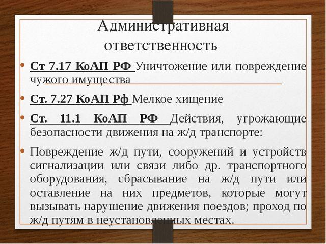 Административная ответственность Ст 7.17 КоАП РФ Уничтожение или повреждение...