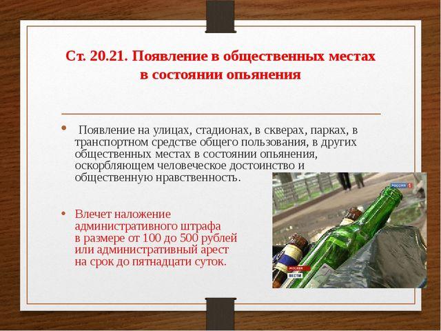 Ст. 20.21. Появление в общественных местах в состоянии опьянения Появление на...