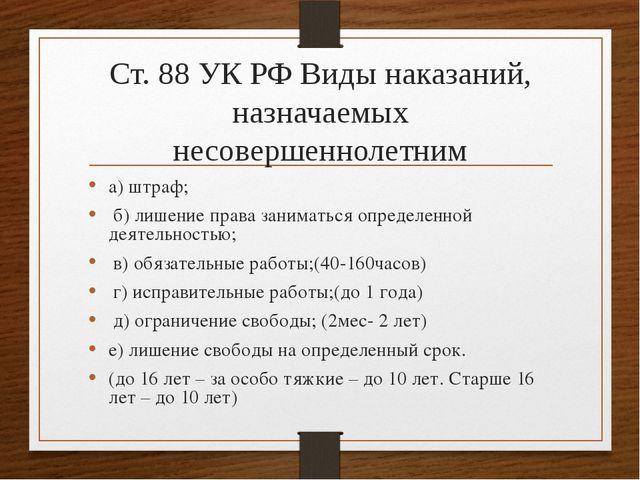 Ст. 88 УК РФ Виды наказаний, назначаемых несовершеннолетним а) штраф; б) лиш...