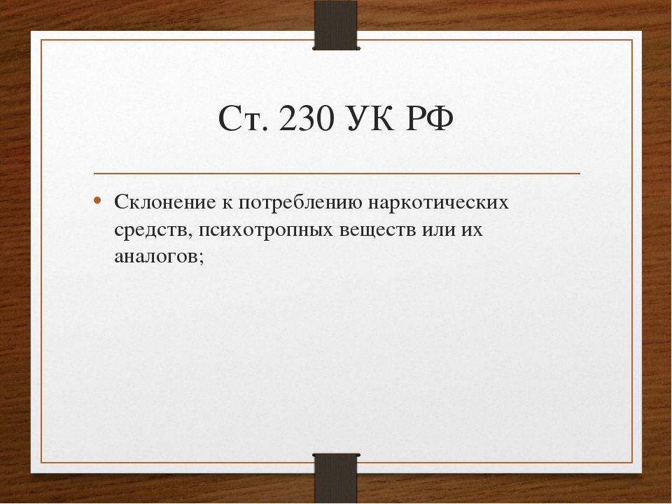 Ст. 230 УК РФ Склонение к потреблению наркотических средств, психотропных вещ...