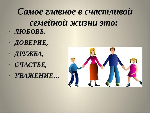Самое главное в счастливой семейной жизни это: ЛЮБОВЬ, ДОВЕРИЕ, ДРУЖБА, СЧАСТ...
