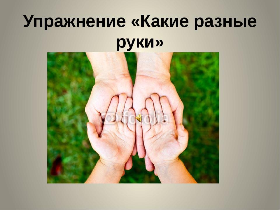 Упражнение «Какие разные руки»