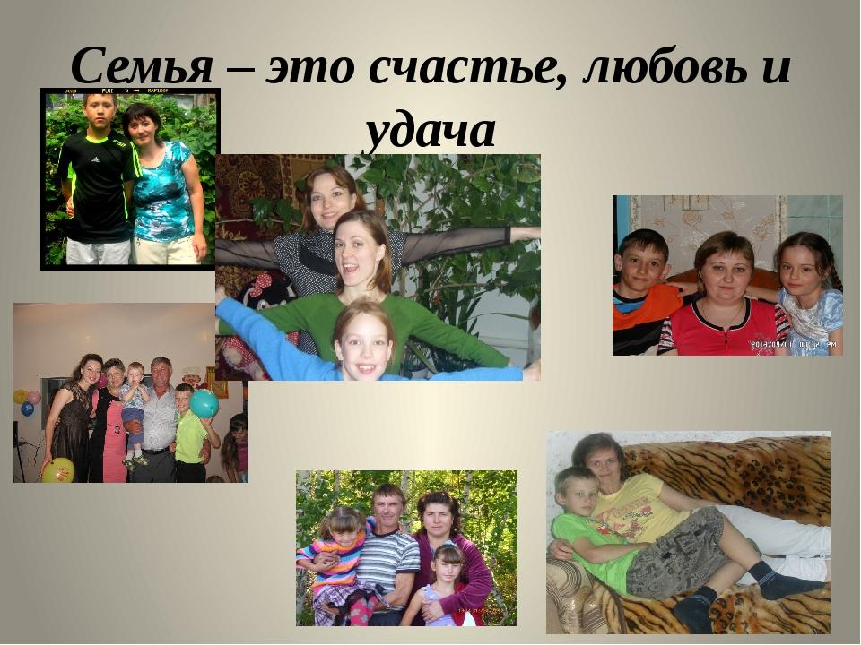 Семья – это счастье, любовь и удача