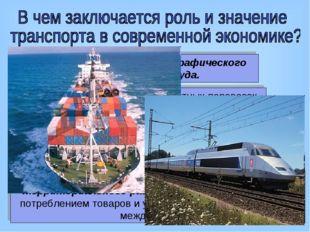Транспорт – основа географического разделения труда. Объем и структура транс