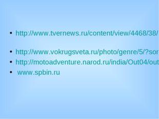 http://www.tvernews.ru/content/view/4468/38/ http://www.vokrugsveta.ru/photo/