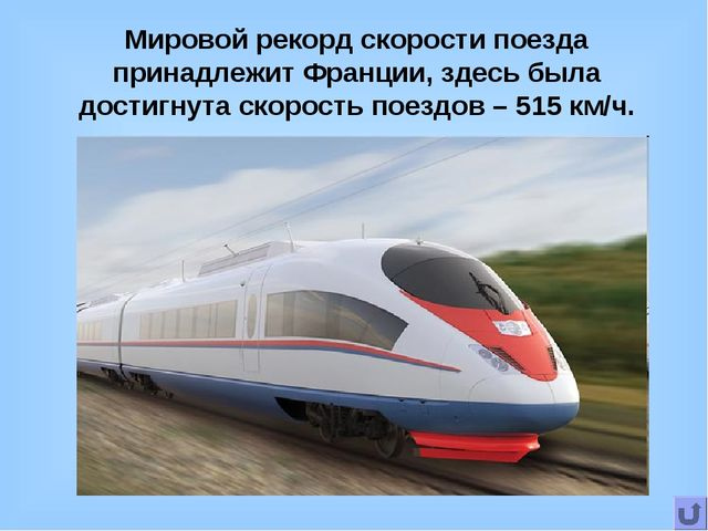 Мировой рекорд скорости поезда принадлежит Франции, здесь была достигнута ско...