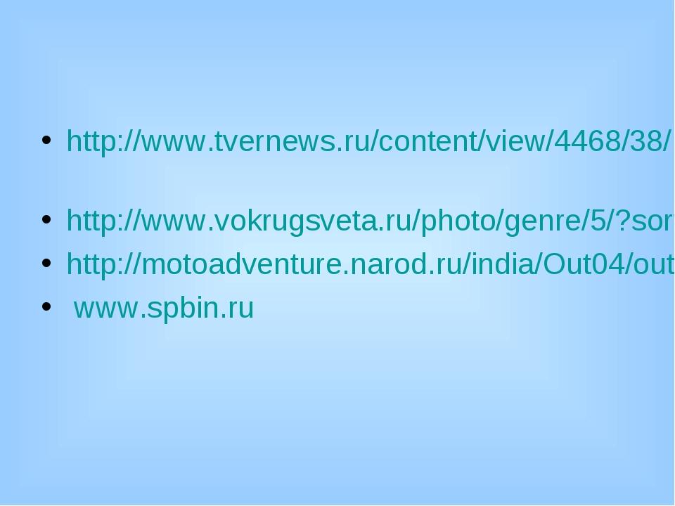 http://www.tvernews.ru/content/view/4468/38/ http://www.vokrugsveta.ru/photo/...