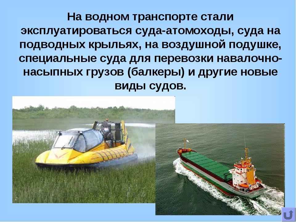 На водном транспорте стали эксплуатироваться суда-атомоходы, суда на подводны...