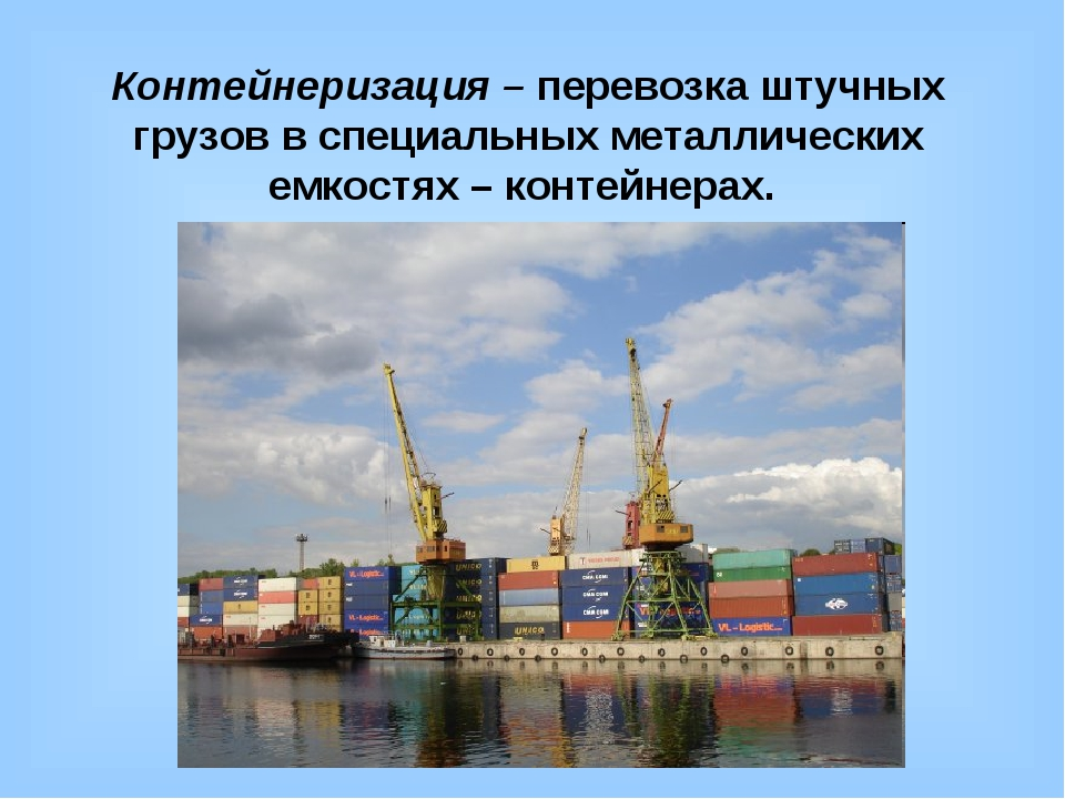 Контейнеризация – перевозка штучных грузов в специальных металлических емкост...
