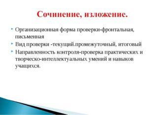 Организационная форма проверки-фронтальная, письменная Вид проверки -текущий.
