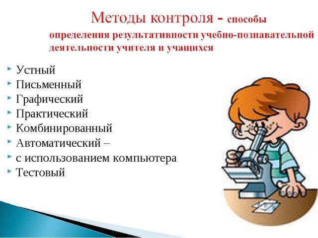 Устный Письменный Графический Практический Комбинированный Автоматический – с...