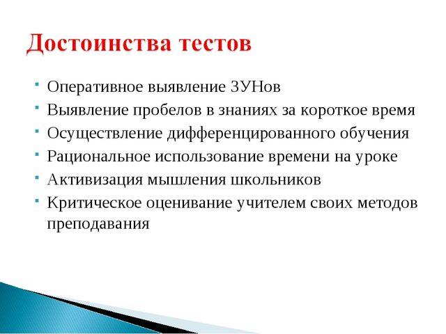 Оперативное выявление ЗУНов Выявление пробелов в знаниях за короткое время Ос...