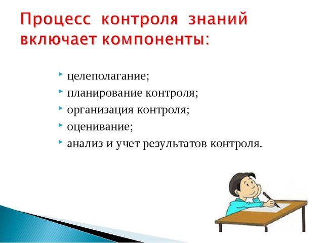 целеполагание; планирование контроля; организация контроля; оценивание; анали...