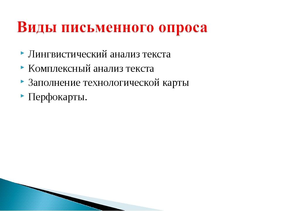 Лингвистический анализ текста Комплексный анализ текста Заполнение технологич...