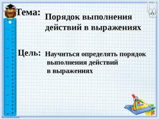 Тема: Порядок выполнения действий в выражениях Цель: Научиться определять пор