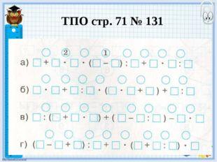 ТПО стр. 71 № 131