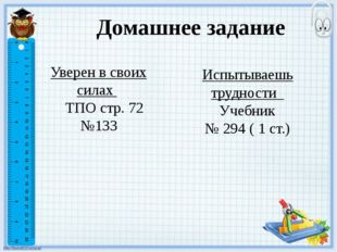Домашнее задание Уверен в своих силах ТПО стр. 72 №133 Испытываешь трудности